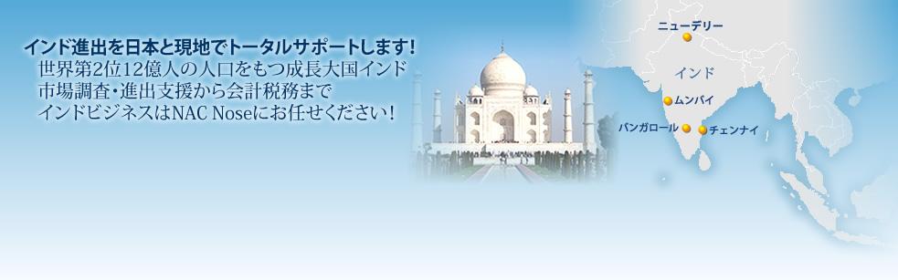 インド進出を日本と現地でトータルサポートします!世界第2位12億人の人口をもつ成長大国インド市場調査・進出支援から会計税務までインドビジネスはNAC Noseにお任せください!